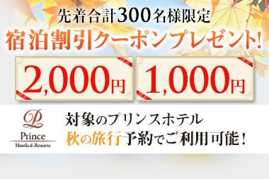 �ő�2,000�~����N�[�|��