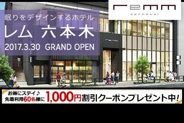 「レム六本木」3月30日開業!