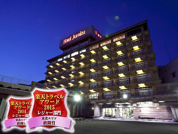 飯坂温泉 飯坂ホテル聚楽(じゅらく)
