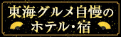 ◇新春企画◇東海グルメ自慢の宿