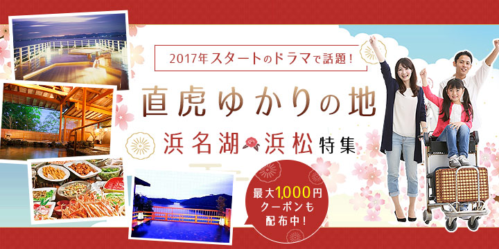 2017年スタートのドラマで話題!直虎ゆかりの地 浜名湖 浜松特集