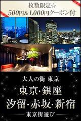 大人の街 東京
