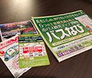 【京都観光に便利】市バス一日乗車券付きプラン♪
