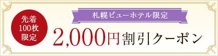 2,000円割り引きクーポン