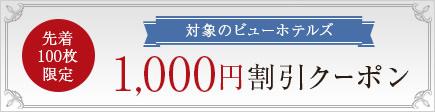 1,000円割り引きクーポン