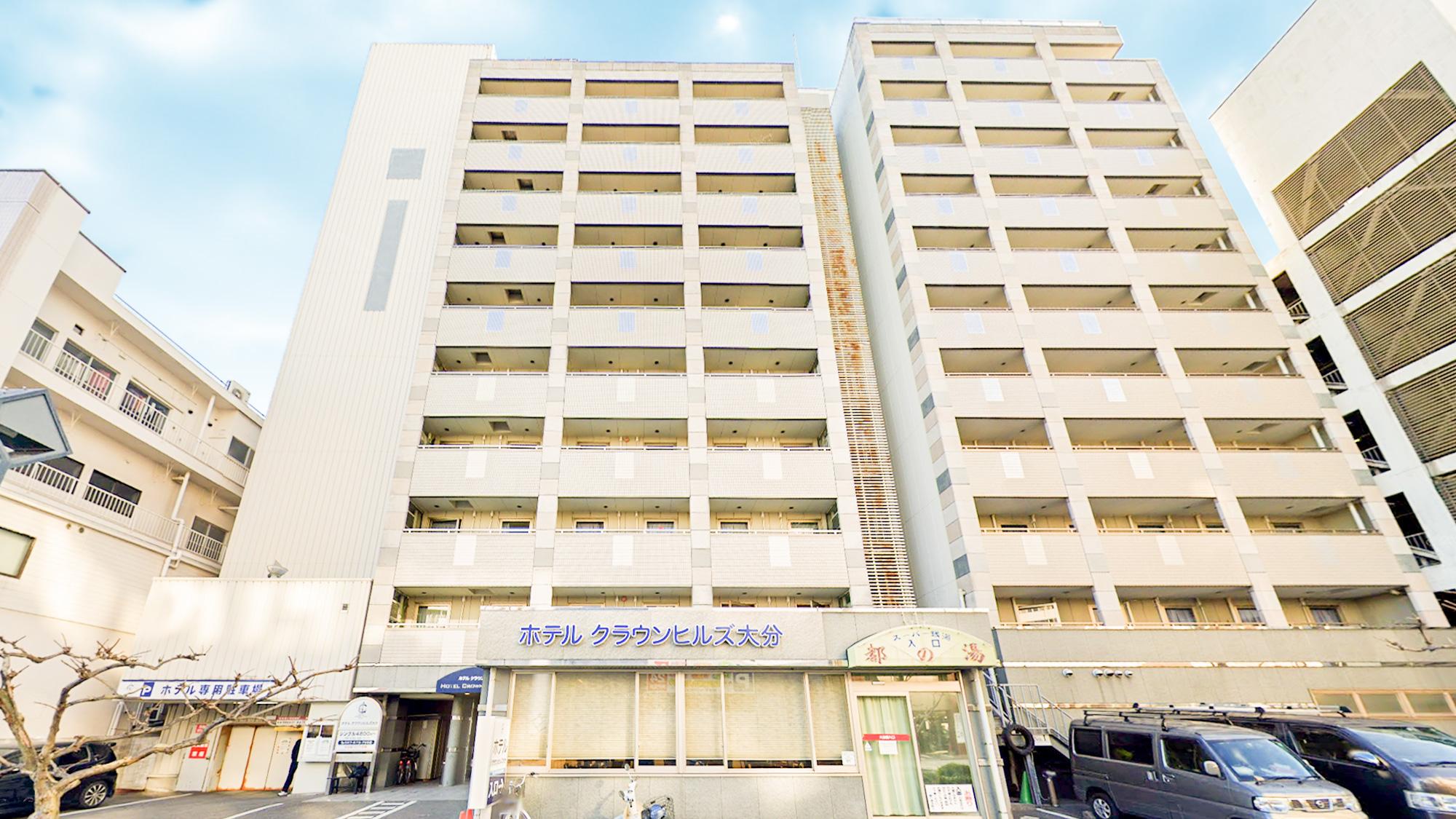 天然温泉 都の湯 ホテルクラウンヒルズ大分(旧グレイトホテル/BBHホテルグループ)
