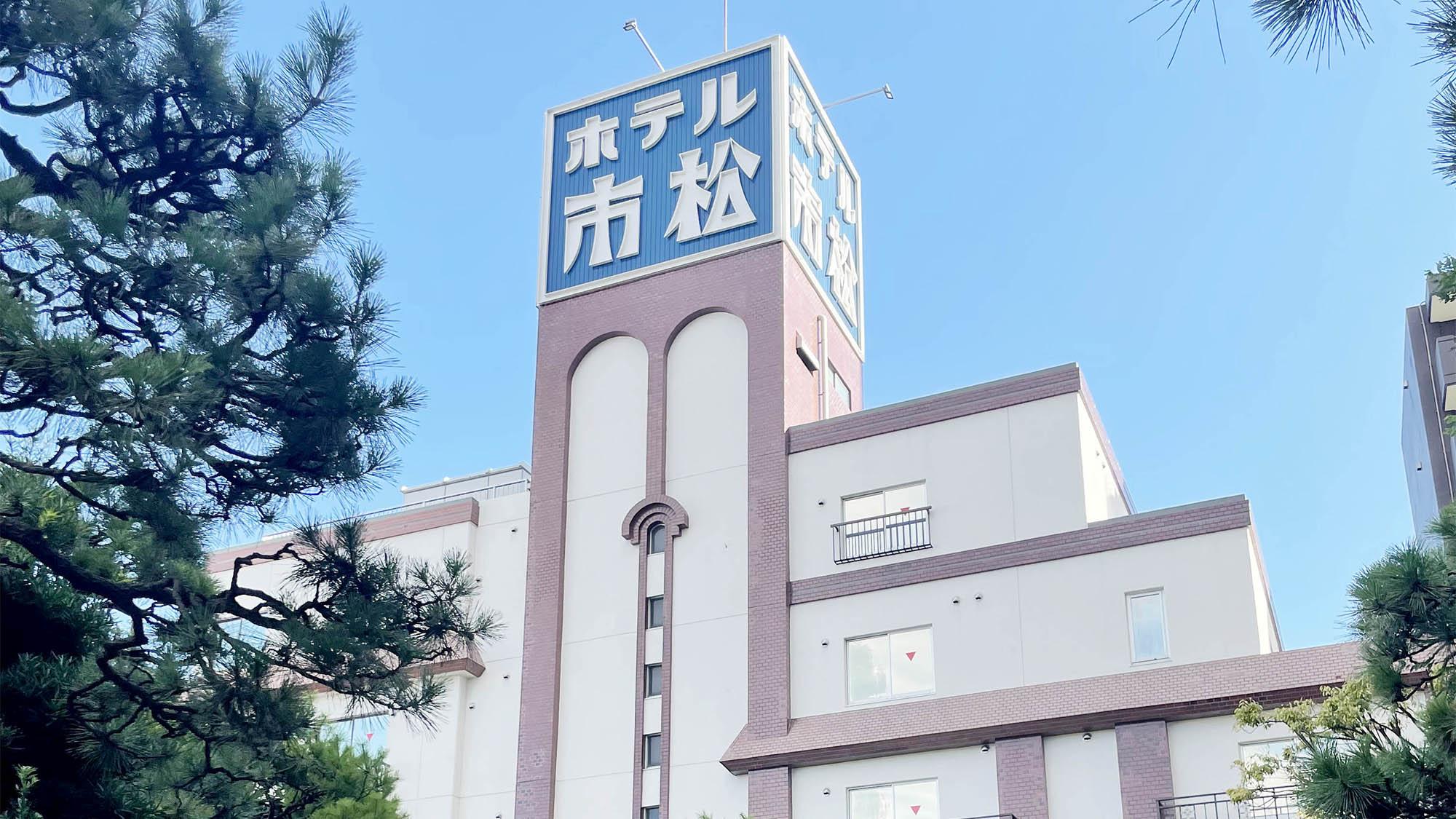 ホテル市松