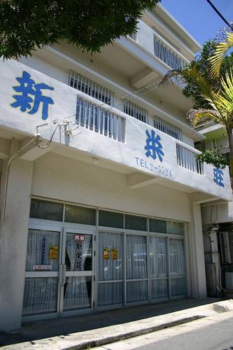 新栄荘 <石垣島>