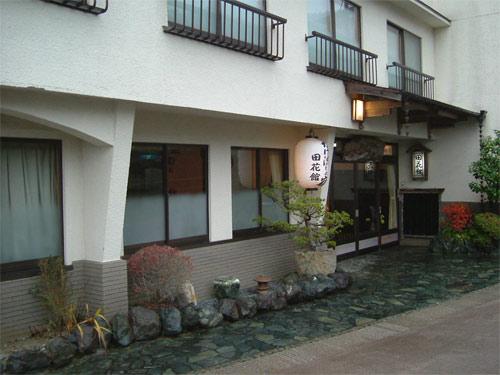 十津川温泉 田花館
