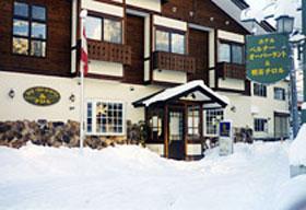 ホテルベルナーオーバーラント