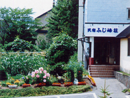 民宿ふじ峰荘