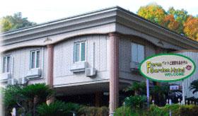 ファームガーデンホテル