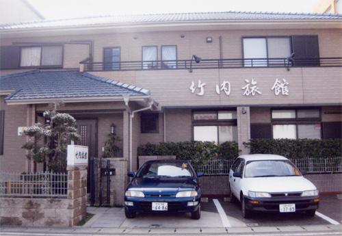 竹内旅館 <大分県>