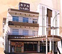 ホテル しんばし