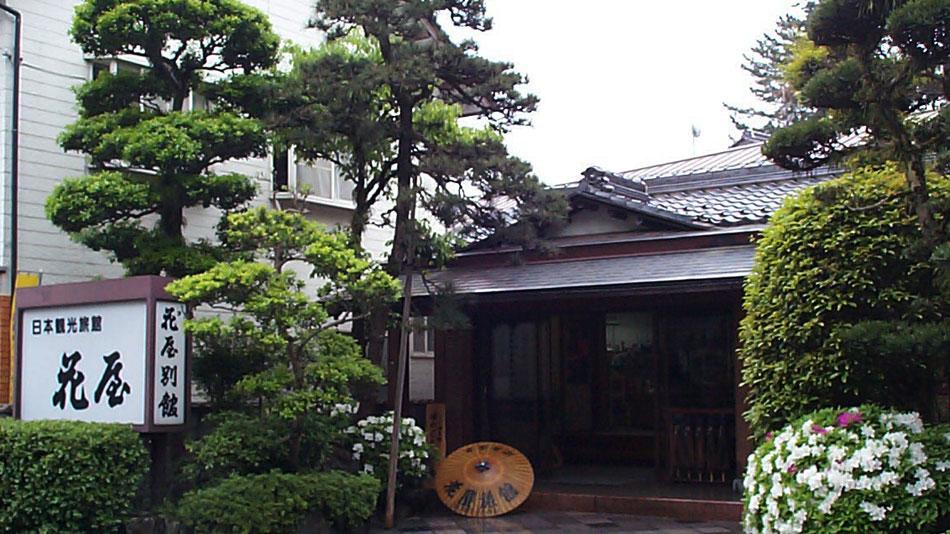 岩井温泉 花屋旅館