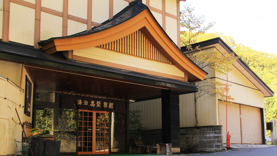 湯川温泉 湯治 高繁旅館
