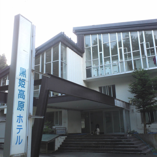 黒姫高原ホテル◆楽天トラベル