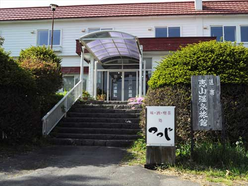 #北海道の温泉宿 函館市・亀田半島・恵山・柏野 恵山温泉旅館