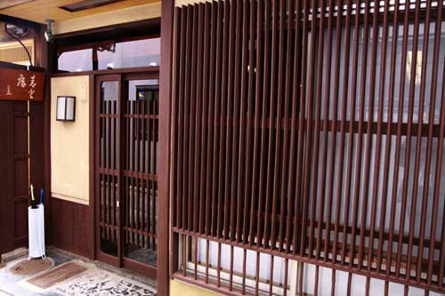 京の宿 祇園青雲庵