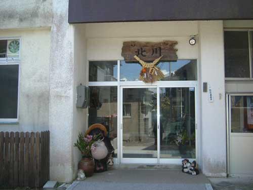 民宿 北川◆楽天トラベル