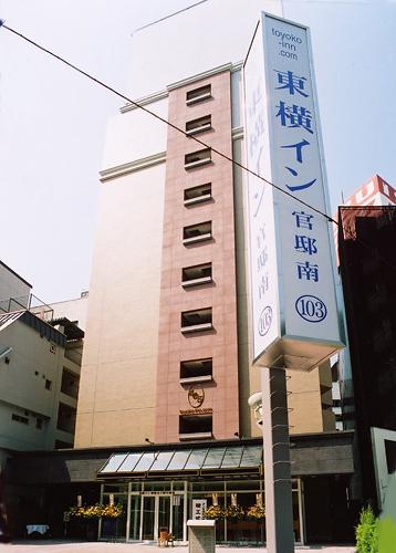 東横イン溜池山王駅官邸南