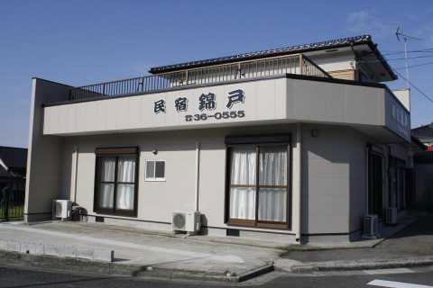民宿 錦戸