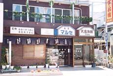 民宿マルセ <小豆島>