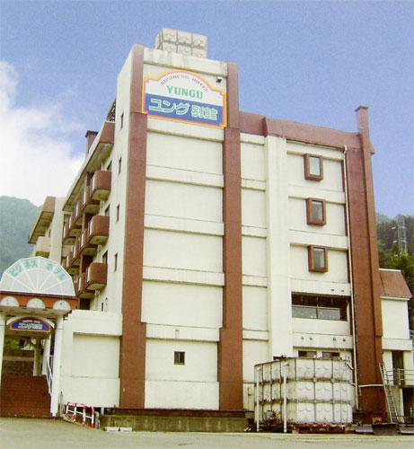 リゾート&ビジネスホテル ユング別館