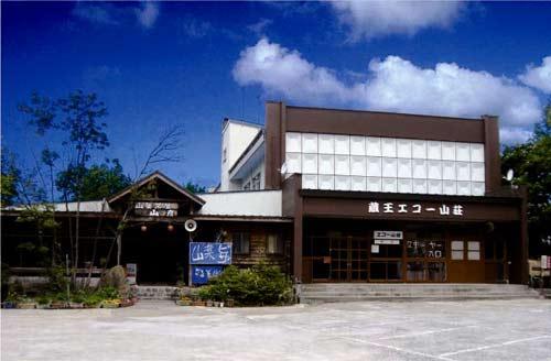 蔵王エコー山荘