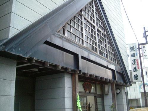 鎌田屋旅館