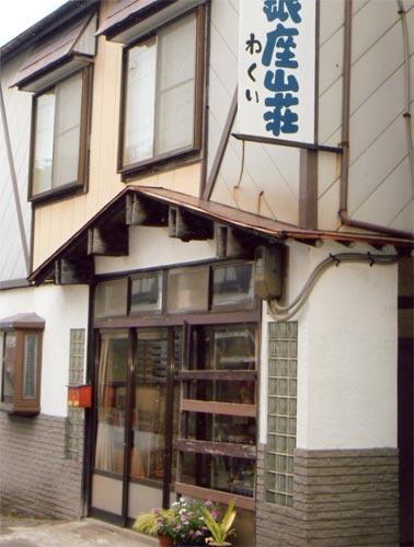 赤倉銀座山荘わくい