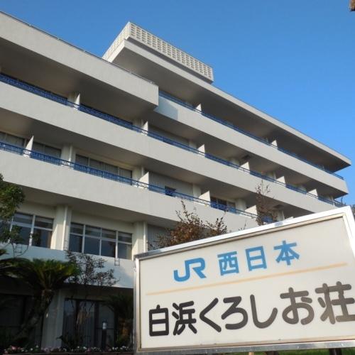 JRくろしお荘 JR西日本グループ