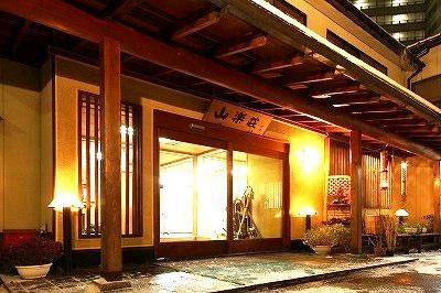 旅館 山楽荘