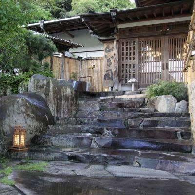 桜田温泉 山芳園