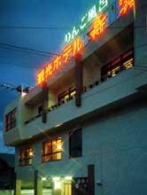 大鰐温泉 観光ホテル寿実麗