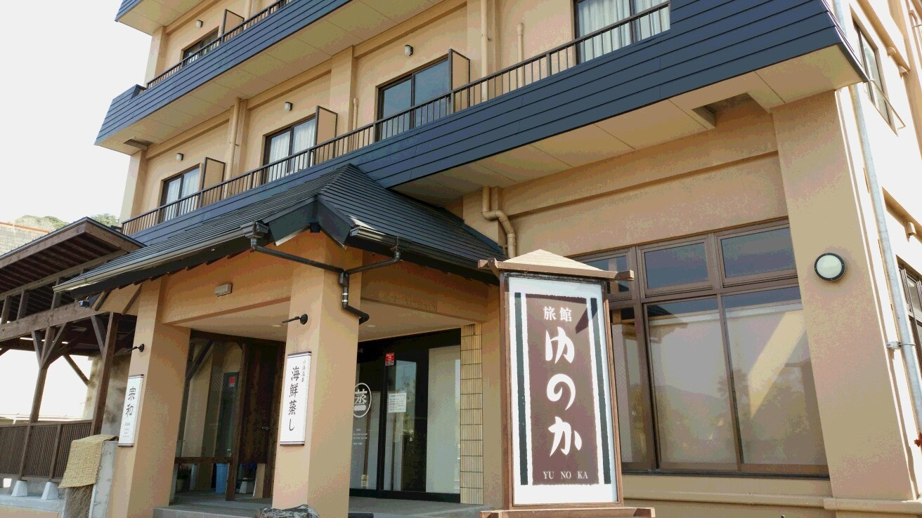 小浜温泉 旅館ゆのか