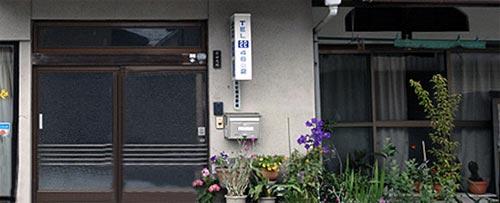 民宿 吉田屋
