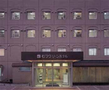 むつグリーンホテル