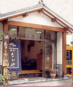飯坂温泉 なかや旅館