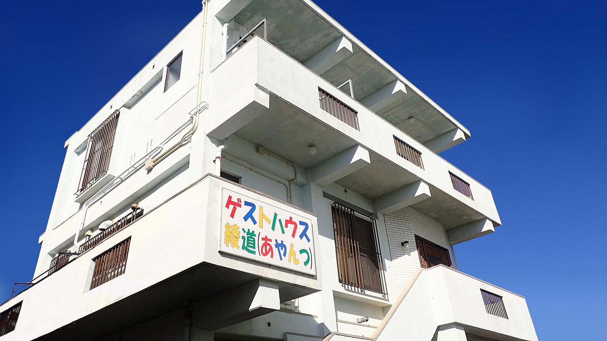 ゲストハウス綾道