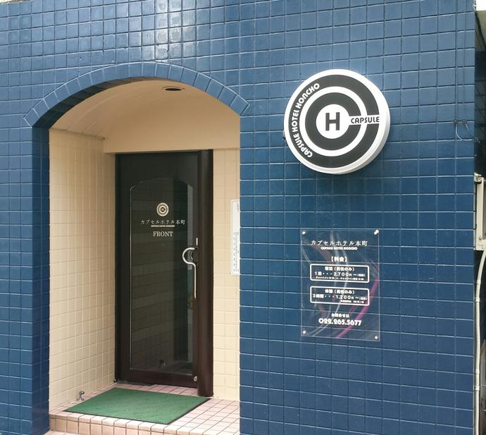 カプセルホテル本町
