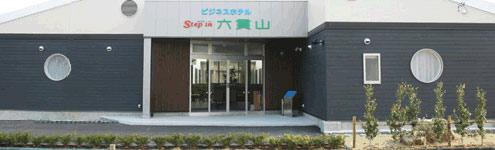 ビジネスホテルStepin六貫山