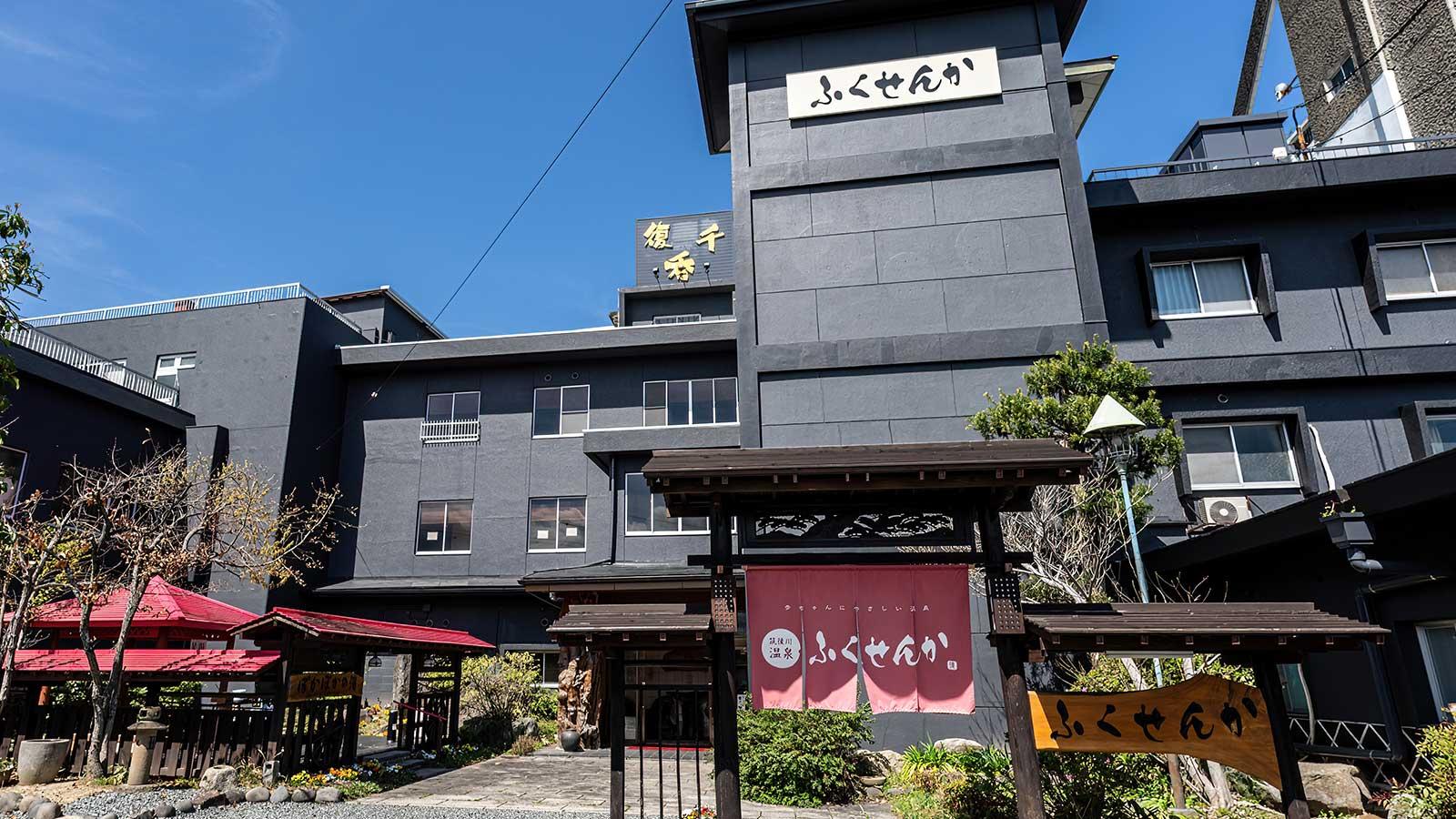 Chikugogawa Onsen Fukusenka
