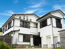 民宿 長津呂荘