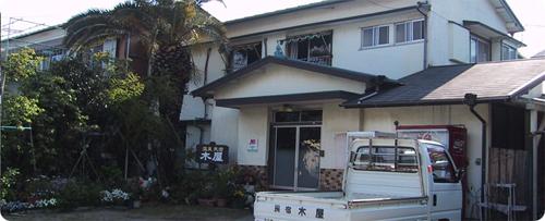民宿 木屋