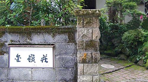 大涌谷温泉 金嶺荘