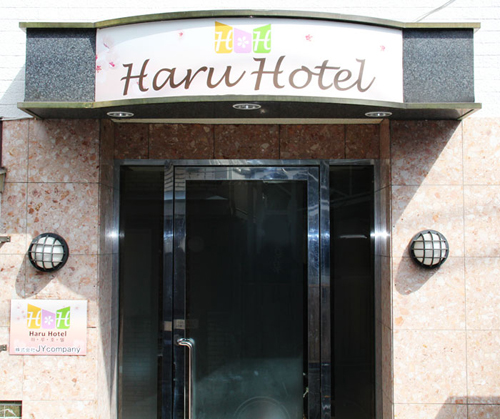 Haru Hotel