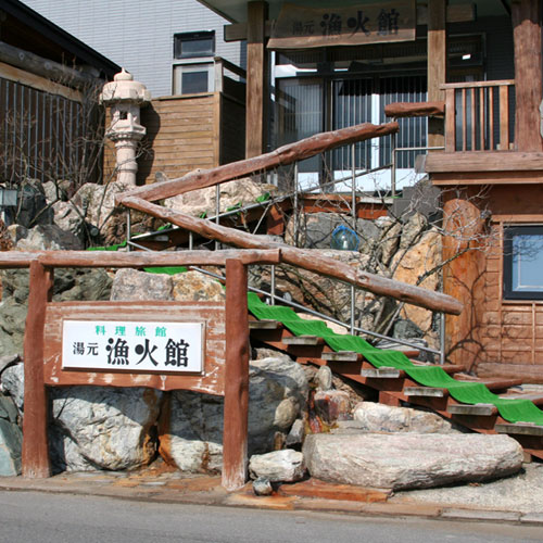 湯元 漁火館