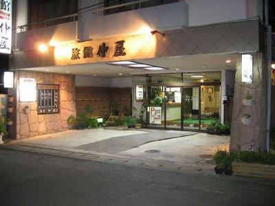 旅館 仲屋
