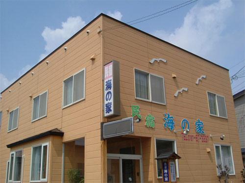民宿 海の家